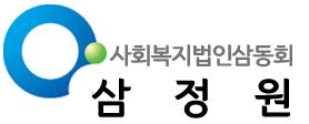 삼정원로고(2020).jpg
